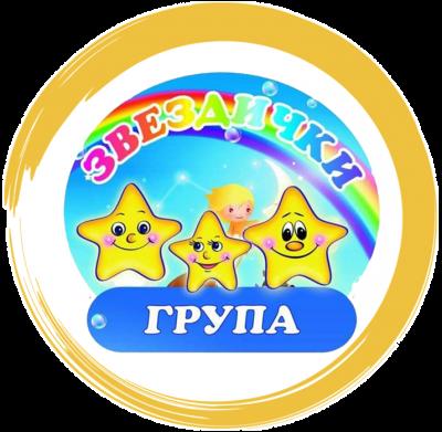 Първа група Звездички - ДГ Зора - Роман