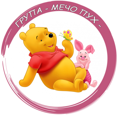 Четвърта група Мечо Пух - ДГ Зора - Роман