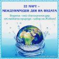 """Ден на водата в група""""Звездички"""" - ДГ Зора - Роман"""