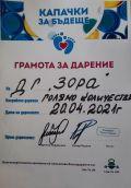Грамота за дарение - ДГ Зора - Роман