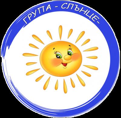 """Разновъзрастова група """"Слънце"""" 1"""