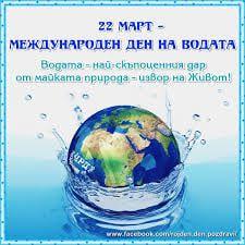 """Ден на водата в група""""Звездички"""" 1"""