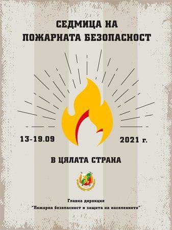 """С посещение в ДГ """"Зора"""" огнеборците старши пожарникар Бисер Николаев и ВСА Пламен Димитров отбелязаха - Седмицата на пожарната безопасност. - голяма снимка"""