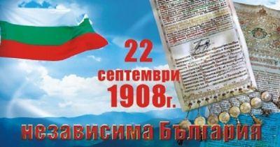 Честит празник на независимостта! 1