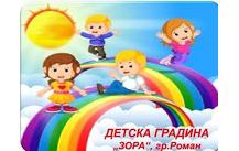 """ДГ """"Зора"""" - ДГ Зора - Роман"""